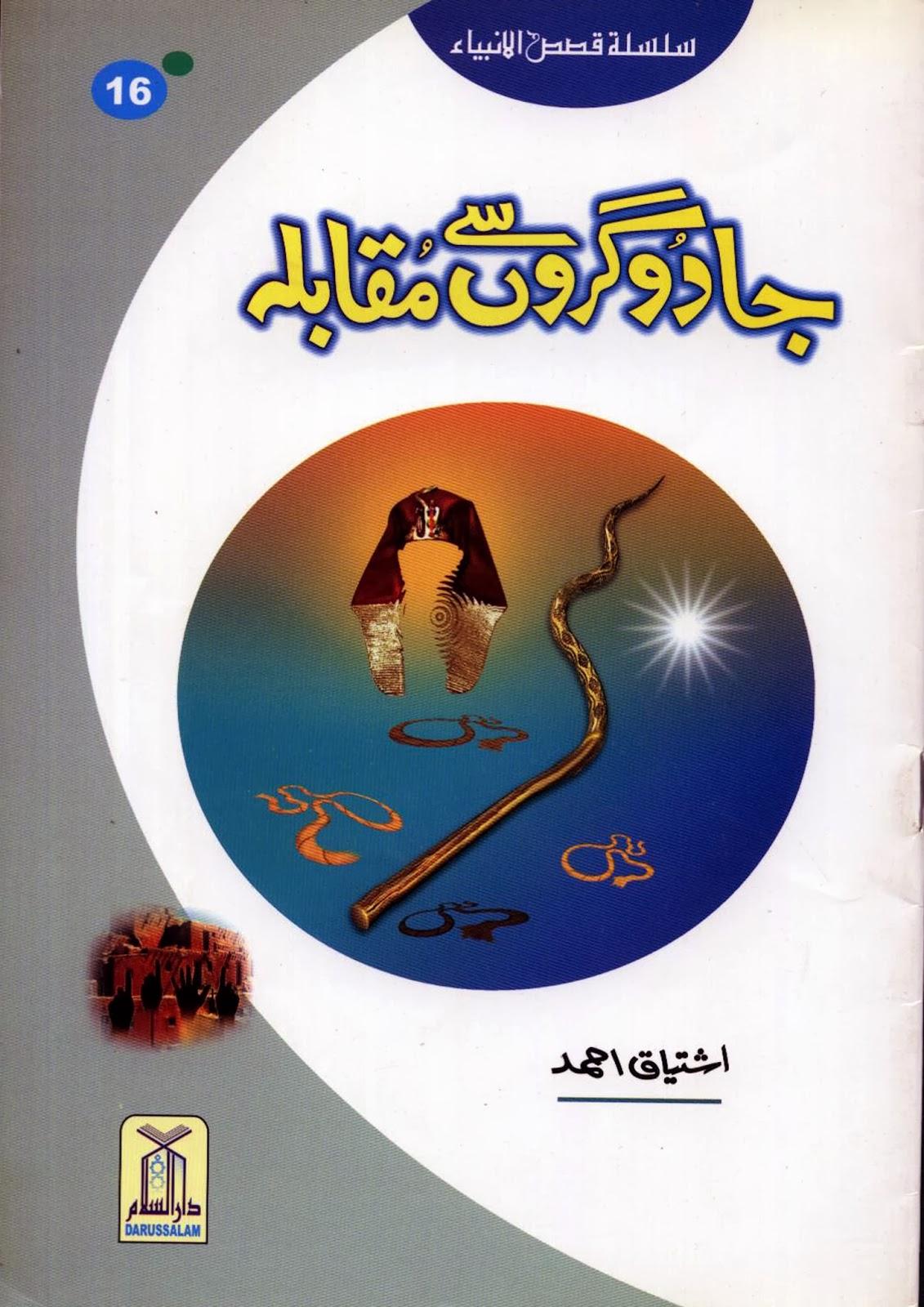 http://urduguru1.blogspot.com/2014/03/jadoghron-sy-moqabla-prophet-musa-as.html
