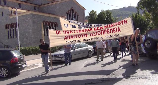 Ψήφισμα διαμαρτυρίας Πολύτεκνων Τριφυλίας με διαδήλωση στους δρόμους