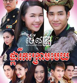 Phkarik Kraom Mekh [48 Ep] Thai Khmer Drama