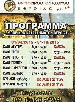 ΩΡΑΡΙΟ ΚΑΤΑΣΤΗΜΑΤΩΝ