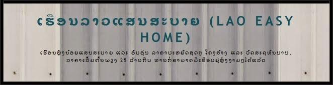 ແບບບ້ານສຳເລັດຮູບ (Mobile & Smart Home)