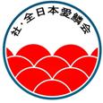 Zen Nippon Airinkai