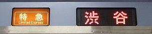 東急東横線 特急 渋谷行き 9000系側面