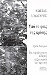 Κώστας Βούλγαρης, Υπό το φως της κρίσης. Τρία δοκίμια για τη σύγχρονη ποίηση, πεζογραφία και κριτικ