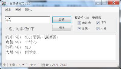 字怎麼念怎麼打?查詢注音、倉頡、嘸蝦米、大易、行列編碼,小品查碼程式 EssayWordsAnalysis V1.0 繁體中文綠色免安裝版!