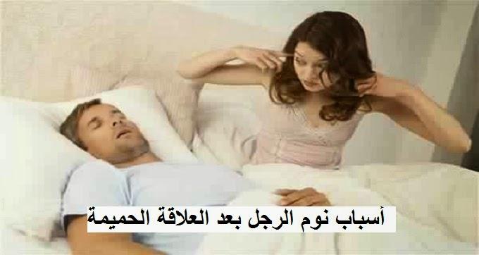 أسباب الرجل العلاقة الحميمة %D8%A3%D8%B3%D8%A8%D