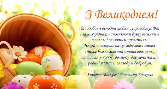 Поздравление с пасхой на украинском языке в прозе