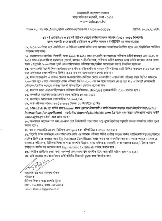 Notice MBBS BD 2012-2013
