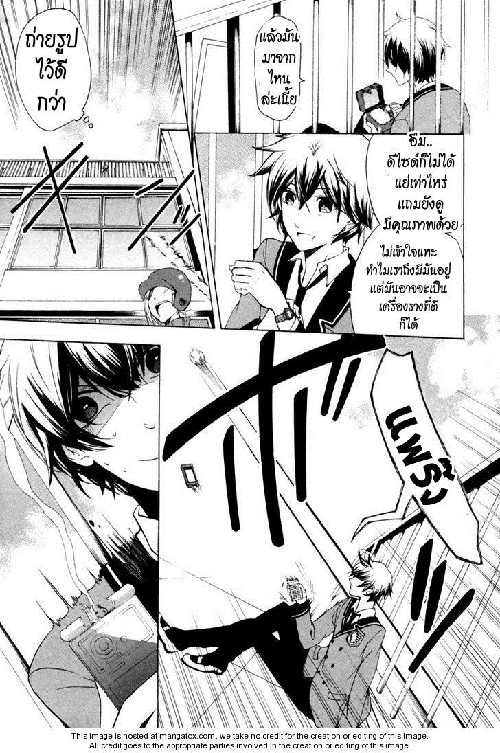 อ่านการ์ตูน Kataribe no Risuto 1 ภาพที่ 20