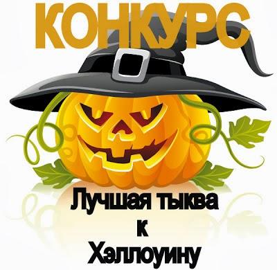 "Конкурс ""Лучшая тыква к Хэллоуину"