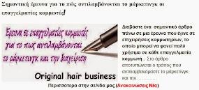 Σημαντική έρευνα για το πώς αντιλαμβάνονται το μάρκετινγκ οι επαγγελματίες κομμωτές!