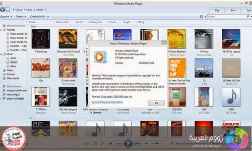 تحميل ويندوز 8 مجانا Microsoft Windows 8