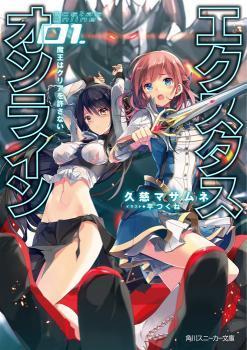 Ecstas Online Manga