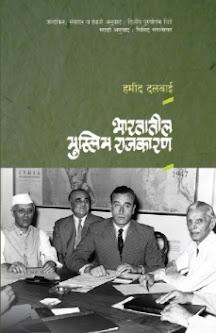 'मुस्लीम पॉलिटिक्स इन इंडिया'चं मराठी भाषांतर