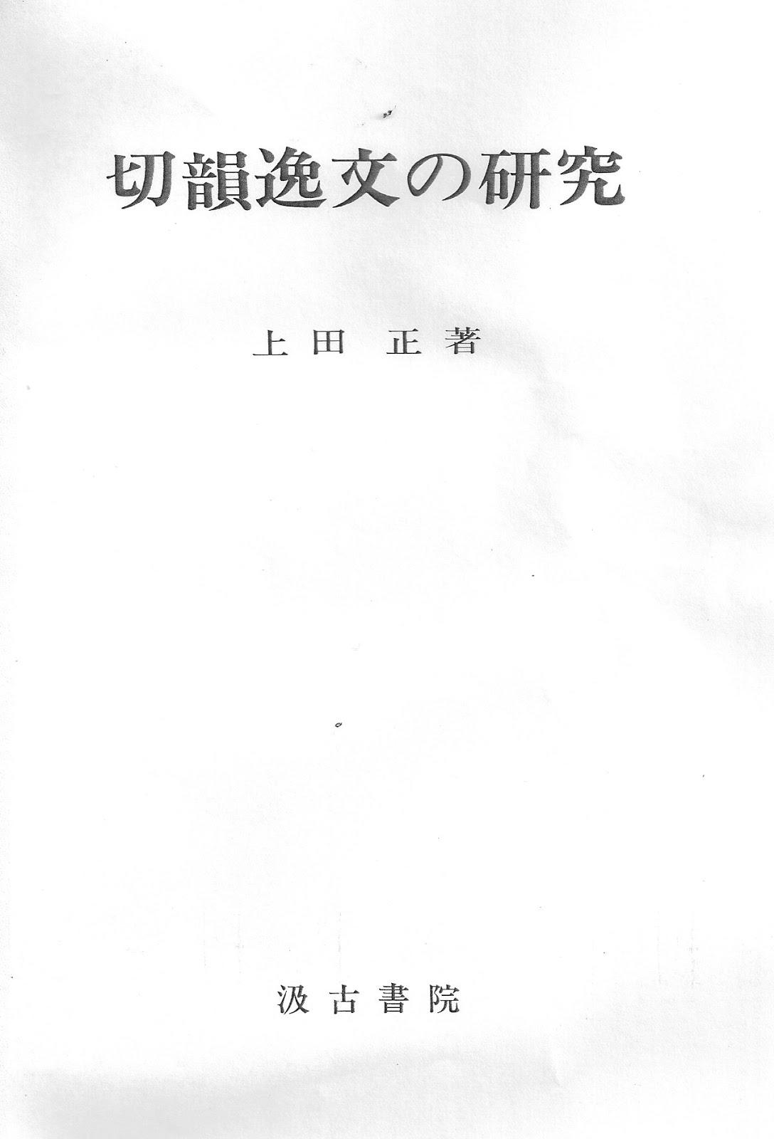 ぐーたら気延日記(重箱の隅): ...
