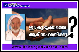 Manjeshwaram, Eid, Kasaragod, Treatment, Aboobacher Adam