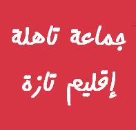 جماعة تاهلة - إقليم تازة مباراة لتوظيف 3 مساعدين تقنيين من الدرجة الثالثة السلم 6 للقيام بمهمة سائق. آخر أجل هو 1 فبراير 2016