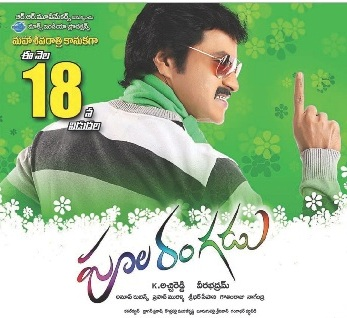 Watch Poola Rangadu (2012) Telugu Movie Online