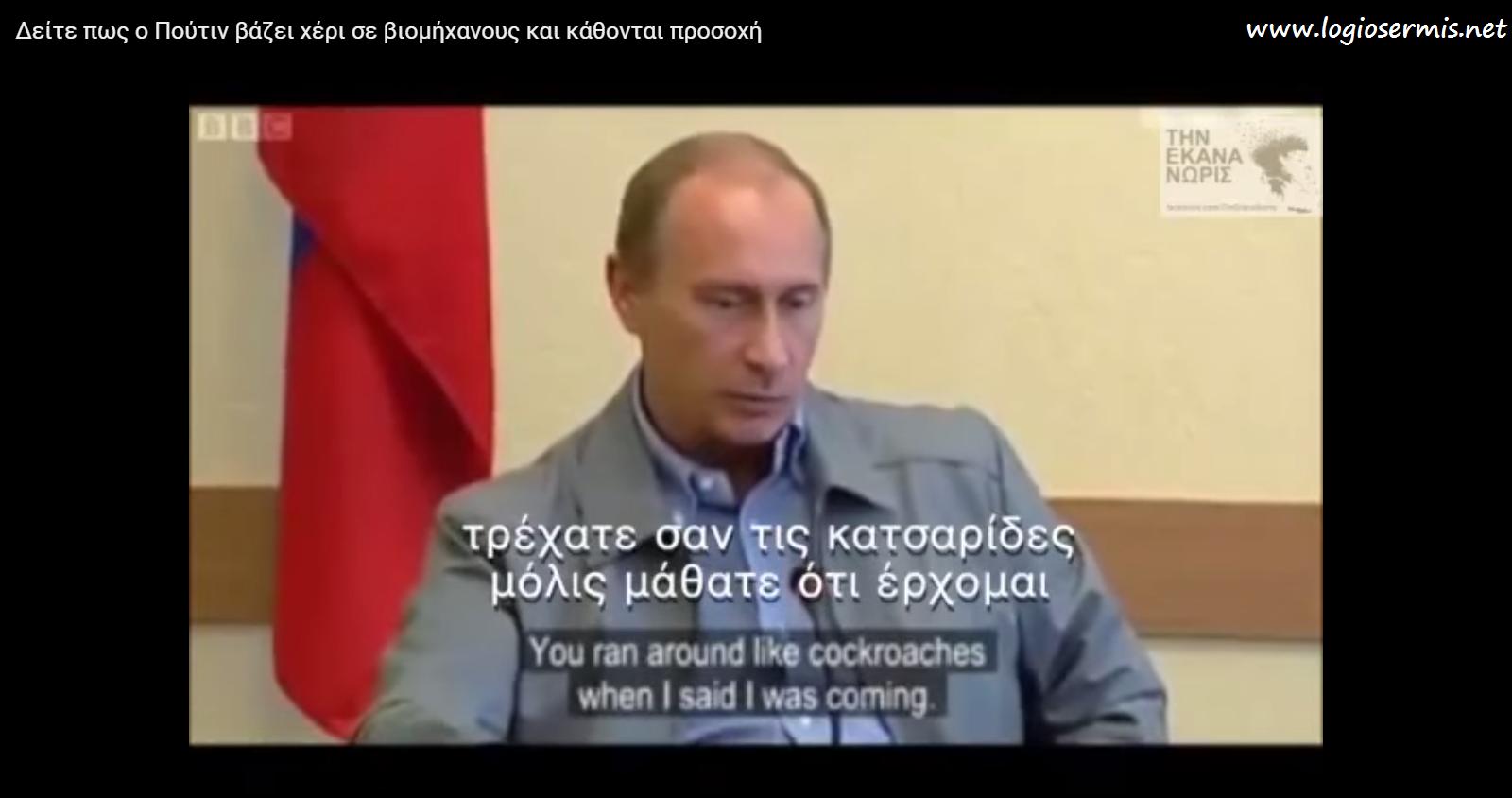 «Τρελάθηκε» το πλήθος όταν ο Βλ. Πούτιν άρχισε να μιλά στα αγγλικά (οχι του Τσιπρα τα αγγλικά) στο Παγκόσμιο Φεστιβάλ Νέων στο Σότσι (βίντεο)