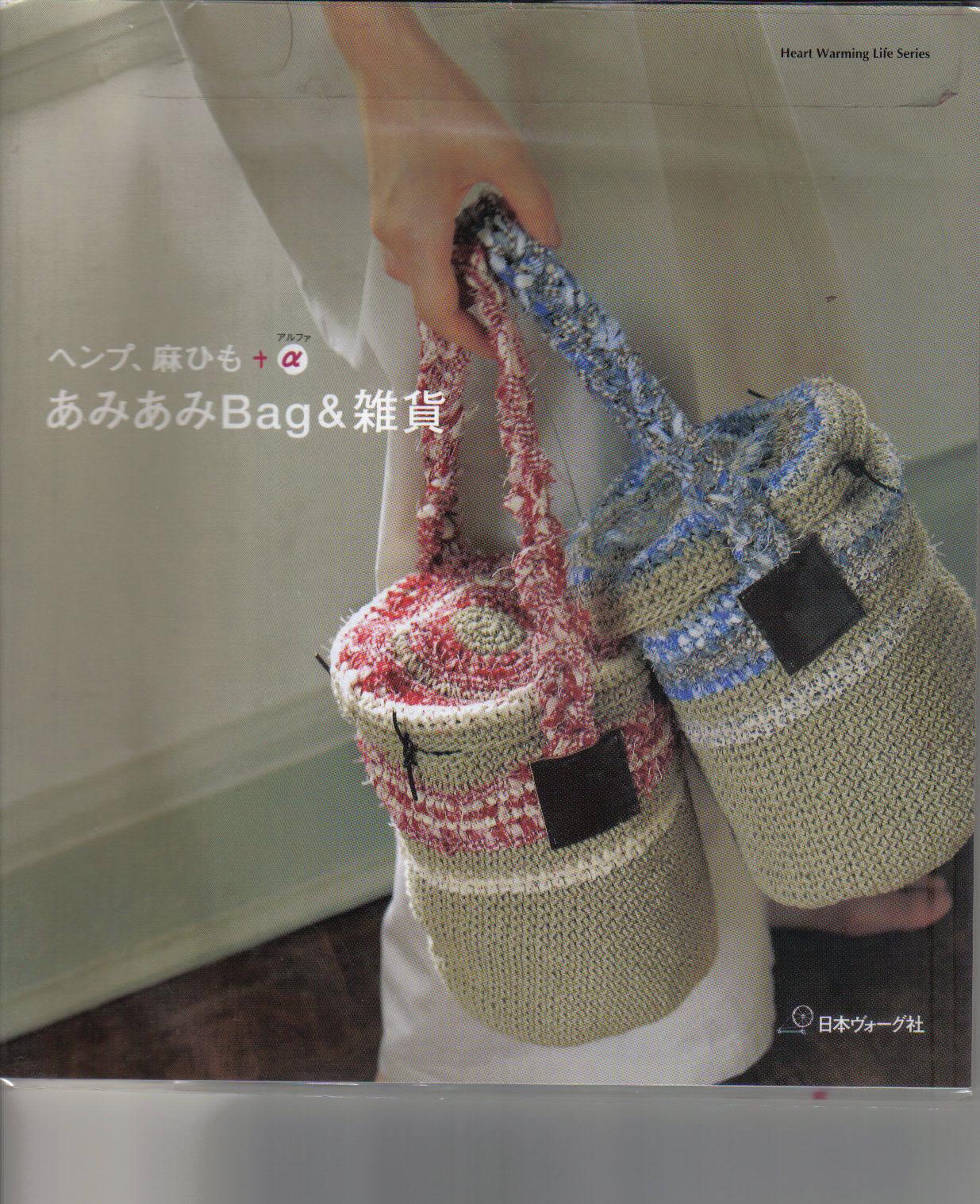 Revista japonesa gorros bolsos y decoraci n para el hogar revistas tejidos y manualidades - Manualidades para el hogar faciles y economicas ...