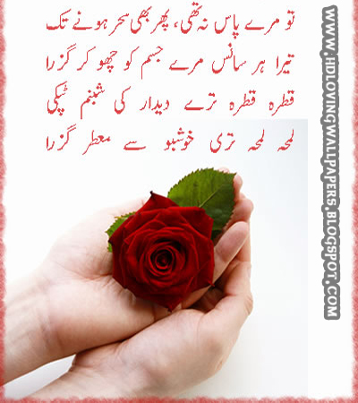 urdu loving quotes love quotes wallpapers