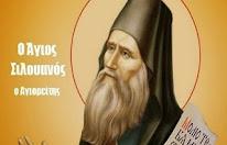 Συνέντευξη με τον Γέροντα Σωφρόνιο για τον άγιο Σιλουανό τον Αθωνίτη 24 Σεπτεμβρίου (+Βίντεο)