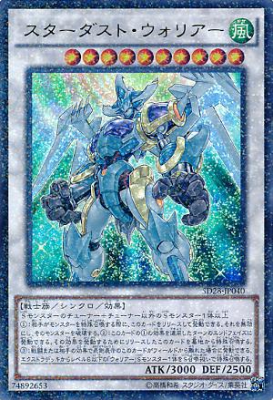 Stardust Warrior