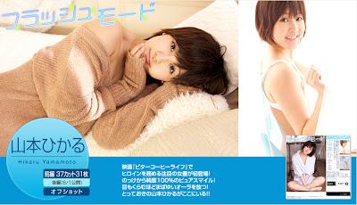 [image.tv] 2012.05 Hikaru Yamamoto