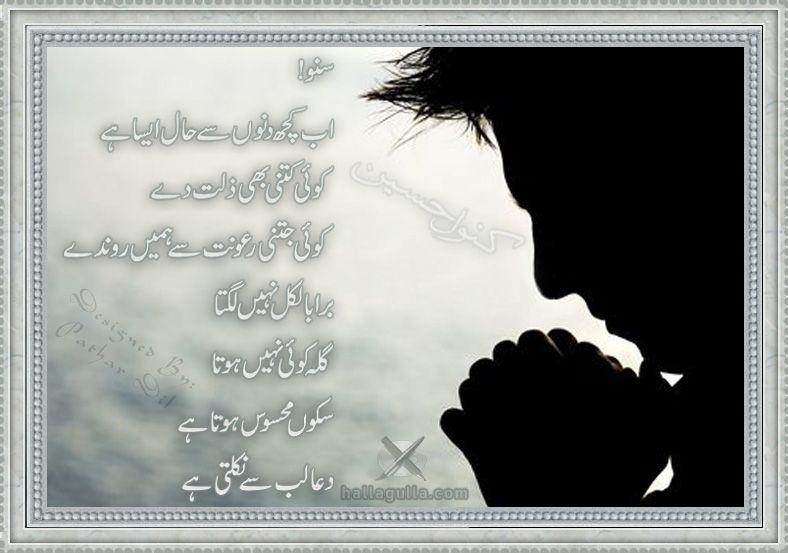Sad Poetry: Suno - Urdu Nazam