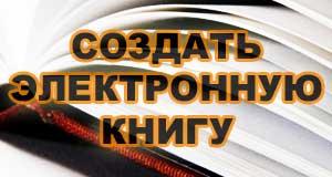 Создать электронную книгу бесплатно