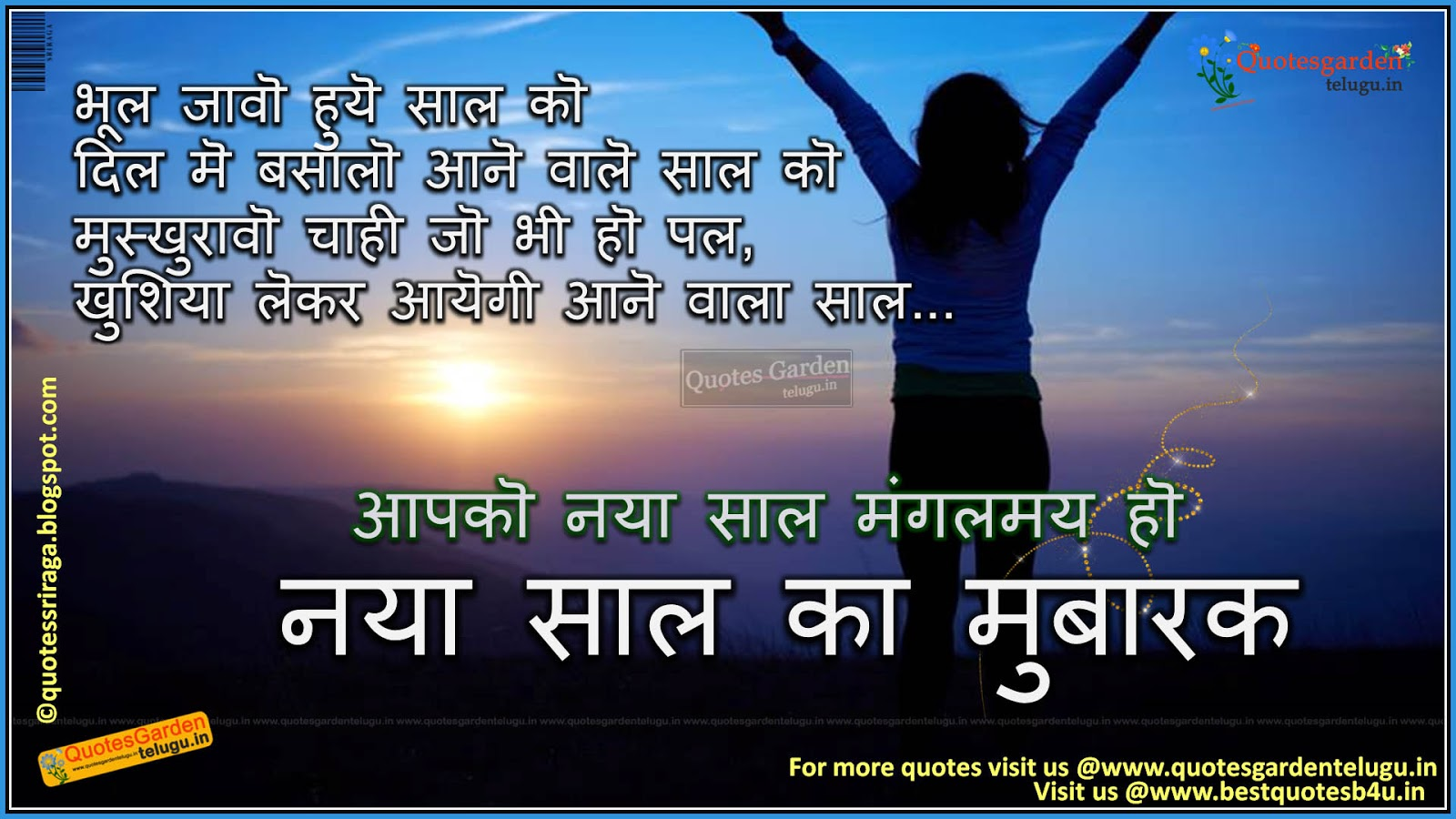 Happy New Year Wishes Messages Hindi Love Quotes In Hindi For New