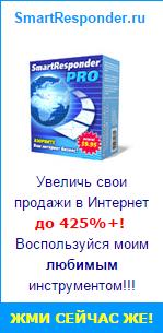 Увеличь свои продажи в Интернет