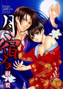 Tsuki Yadoru Manga