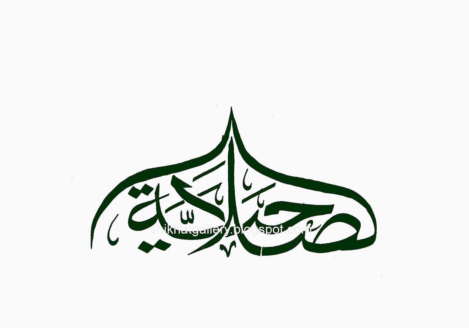 Tulisan Khat Allah Dan Muhammad