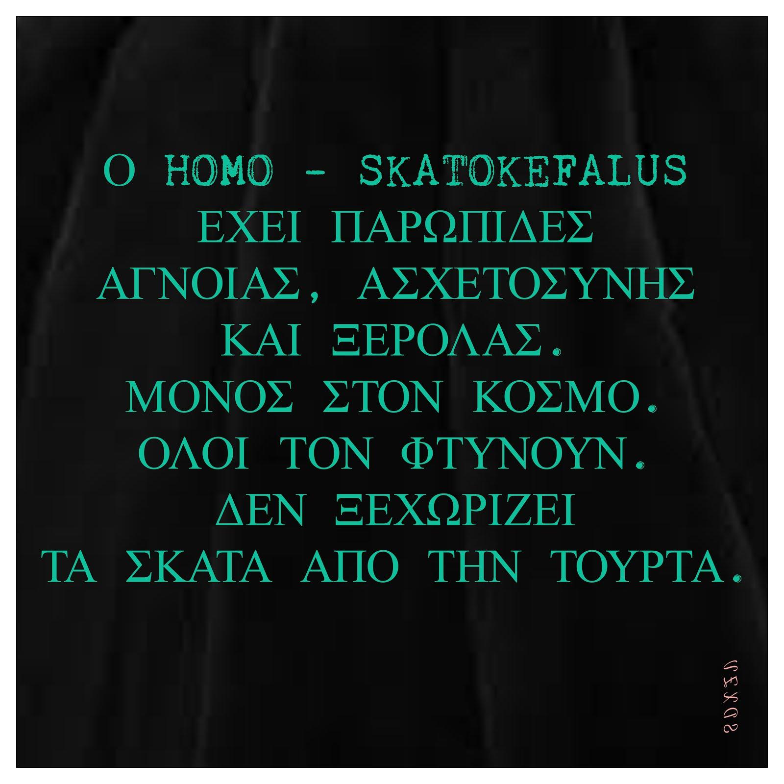 HOMO-SCATOKEFALOS
