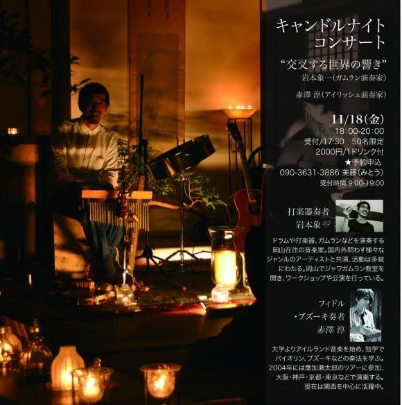 11/18 倉敷 大橋邸