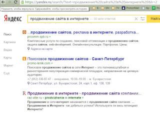 Продвижение сайта в интернет