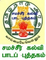 edu samacheer kalvi Tamilnadu 10th syllabus samacheer kalvi tn sslc state board maths social science tamil & english medium all subjects dgetngovin wwwtndgein download pdf.