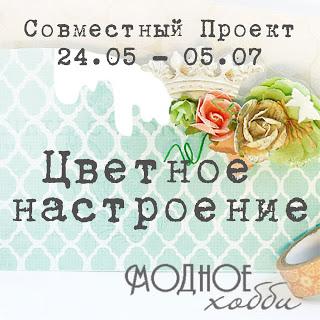 http://modnoe-hobby.blogspot.ru/2015/06/6.html