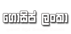 Gossip Lanka News And Sri Lanka Hot News