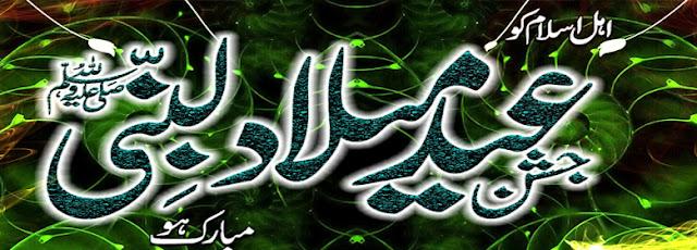 Milad-un-Nabi