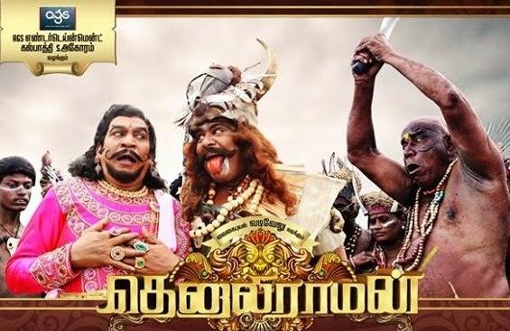 Tenali Raman - Official Theatrical Trailer