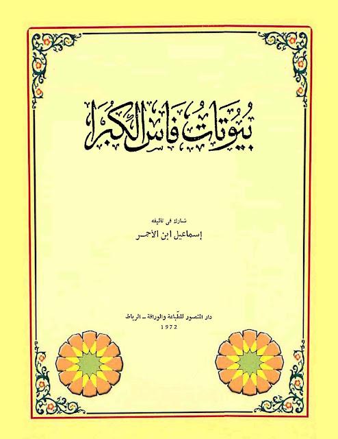 كتاب بيوتات فاس الكبرى - إسماعيل ابن الأحمر pdf