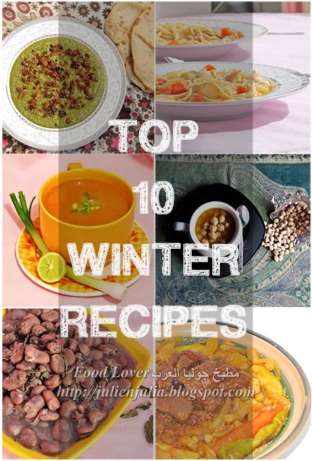 10 Flavorful Winter Recipes عشر وصفات رائعة للشتاء