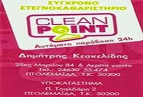 ΣΤΕΓΝΟΚΑΘΑΡΙΣΤΗΡΙΑ CLEAN POINT