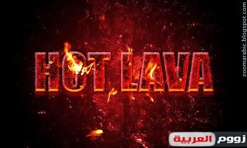 تأثير النص في فوتوشوب الحمم الساخنة Hot Lava Text Effect