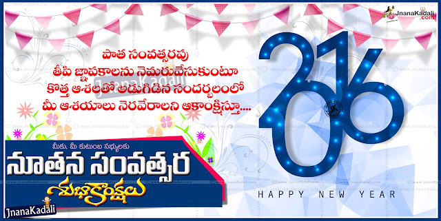 Best Happy New Year2016 telugu quotes wall papers images SMS WhatsApp messages poems shayari kavithalu in Telugu English Hindi Tamil kannada. New Year2016 greetings telugu quotes Best New Year2016 Quotes Greetings in Telugu Best Christmas Quotes Greetings in Telugu, Happy New Year2016 Quotes in telugu, Jesus Hd Wallpapers images pictures photos for New Year2016, Christmas wallpapers, Best New Year2016 Quotes greetings wallpapers images pictures poems shayari kavitalu in hindi telugu English tamil kannada bengali and marathi. Happy New Year2016 Quotes Greetings wallpapers in hindi Here is Happy Christmas Quotes Greetings wallpapers in hindi, Best Christmas Quotes greetings wallpapers images pictures photos messages poems information sheyari kavitalu in telugu English hindi tamil kannada, Hindu god wallpapers New Year2016 images pictures wallpapers for New Year2016.Best New Year2016 Quotes Wallpapers greetings wishes messages SMS Here is Best New Year2016 Quotes Wallpapers greetings wishes messages SMS in Hindi Telugu English Tamil Kannada Bengali marathi, Best New Year2016 Greetings Wishes Quotes messages poems information in telugu English hindi kannada tamil, Best New Year2016 wallpapers New Year2016 pictures photos images wallapapers greetings. Happy New Year2016  Telugu Quotes greetings images wallpapers Happy New Year2016 Telugu Quotes greetings images wallpapers pictures photos in telugu English hindi tamil kannada Malayalam Marathi bengali, Best New Year2016 Telugu Quotes Greetings images wallpapers, Happy New Year2016 Quotes greetings wishes images wallpapers in telugu English hindi kannada tamil Bengali marthi, Best New Year2016Quotes greetings wishes images wallpapers in telugu English hindi kannada tamil Bengali marthi. New Year2016 Telugu Quotes Greetings images wallpapers Best New Year2016 Telugu Quotes Greetings images wallpapers, Happy New Year2016 Quotes greetings wishes images wallpapers in telugu English hindi kannada tamil Bengali marthi, Best New 