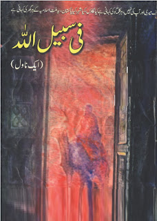 Fi Sabeel Allah By Aleem Ul Haqqi Download Free