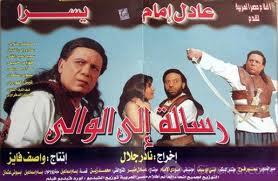 مشاهدة , فيلم رسالة إلى الوالي .. بطولة عادل إمام - يسرا