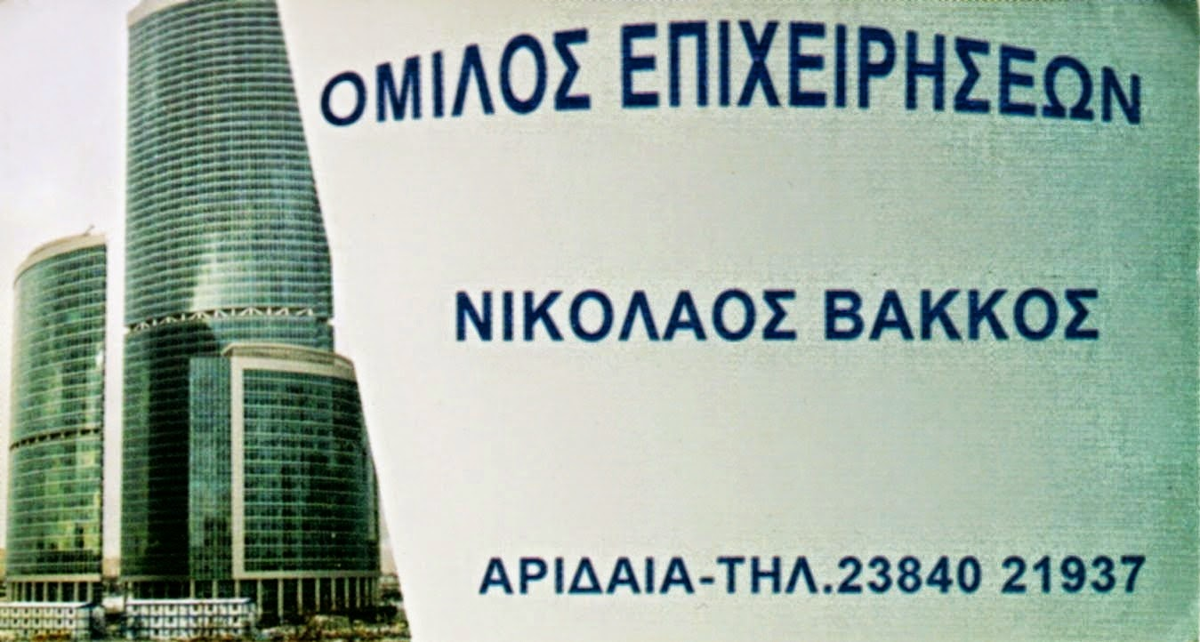 ΟΜΙΛΟΣ ΕΠΙΧ. Ν.ΒΑΚΚΟΣ